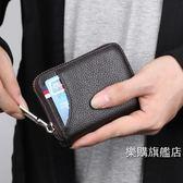 新年禮物-信用卡夾卡包男士多卡位名片夾皮質小卡夾女式卡片包信用卡套皮質卡袋