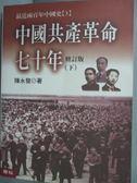 【書寶二手書T5/歷史_YFM】中國共產革命七十年(下)_陳永慶