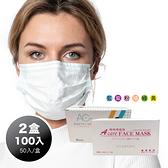 【五弘科】醫療級 醫用口罩 成人口罩 平面口罩 (2盒裝) 50入/盒 素色(藍色 粉色 ) 【卜公家族】)