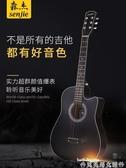 吉他森傑磨砂木吉他38寸41寸民謠初學者女男學生練習自學新手入門全套 貝芙莉LX