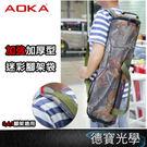 AOKA 原廠 加強加厚型 迷彩腳架袋 適用3.4.5號腳架袋 GITZO 專用