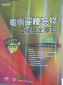 【書寶二手書T2/電腦_WED】電腦硬體裝修乙級檢定學科_鐘文彬_附光碟