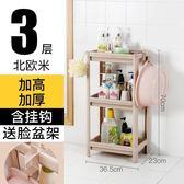 浴室置物架衛生間廁所落地多層塑料收納架置地式洗漱台洗手間架子【快速出貨】JY
