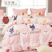 潔夢雅兒童床單單件純棉卡通1.2米1.5m單人學生宿舍雙人被單定做-大小姐韓風館