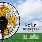 Kolin歌林 12吋超廣角電風扇 KF-SH12A01