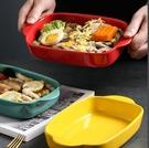 盤子 雙耳陶瓷烤盤芝士焗飯盤子家用菜盤創意網紅餐具微波爐烤箱專用碗【快速出貨八折搶購】