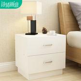 交換禮物-簡易床頭櫃現代簡約收納小櫃子床櫃組裝儲物櫃臥室宿舍組裝床邊櫃wy
