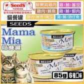 *KING WANG*【24罐組】聖萊西Seeds惜時《Mama-Mia 純白肉貓餐罐》六種口味-85g(隨機出貨)