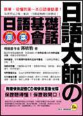 (二手書)日語大師の日語基礎會話