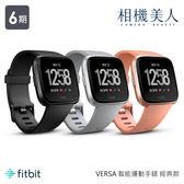 FITBIT Versa 智能運動手錶 經典款 公司貨 三色可選 黑色 玫瑰金 銀色 睡眠監測 行動支付 步數紀錄