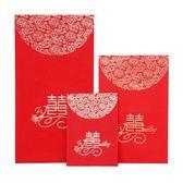 麥達令 婚慶喜字結婚用品大紅包個性利是封婚禮創意迷你小紅包袋   名購居家