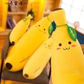 香蕉抱枕水果靠墊仿真可愛午睡毛絨玩具公仔玩偶卡通男朋友抱枕女