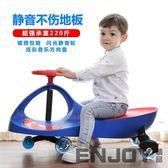 樂貝兒童扭扭車帶音樂靜音萬向輪搖擺溜溜車男1-3歲女寶寶妞妞車  enjoy精品