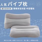 【BELLE VIE】風行日本40年頸椎安定中空管枕-撞色灰撞色灰(53x36cm)