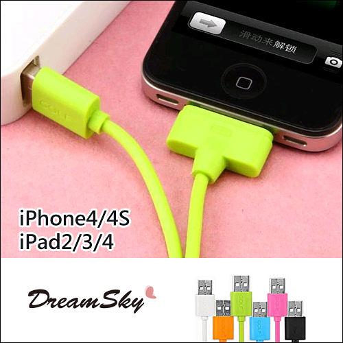 DreamSky 高速 快速 彩色 多色 90 公分 傳輸線 充電線 Apple iphone 4 4s new ipad 2 3 4 手機 平板 配件 ios