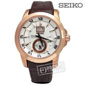 【HAPPY88結帳88折】SEIKO 精工 / 7D56-0AB0P / Premier 人動電能 萬年曆 壓紋皮革腕錶 白x玫瑰金框x咖啡 42mm