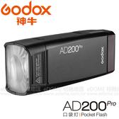 GODOX 神牛 AD200Pro 200W TTL 口袋型 鋰電池 外拍燈 升級版 (24期0利率 免運 公司貨) 棚燈 棚拍 AD200 Pro