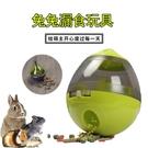 兔子玩具用品 寵物兔子龍貓荷蘭豬不倒翁漏食物解悶玩具 樂活生活館