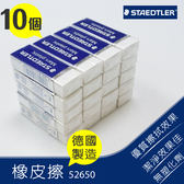 美術用具【施德樓 Staedtler】量販10個/德國原裝 頂級鉛筆橡皮擦 MS52650 不含塑化劑 擦布 文具