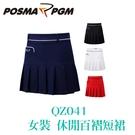 POSMA PGM 女裝 裙子 短裙 百褶裙 防走光 舒適 透氣 白 QZ041WHT