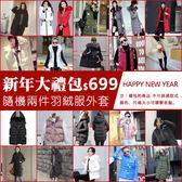 現貨出清新年現貨福袋 699 2件超值冬裝鋪棉外套 可挑尺寸 款式隨機 晴光小語