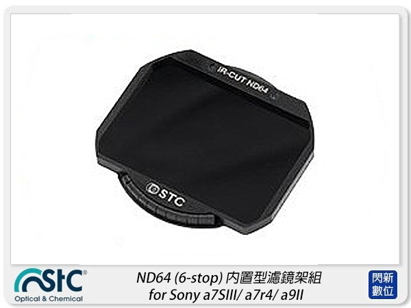 STC ND64 內置型濾鏡架組 for Sony a7SIII/a7r4/a9II(公司貨)
