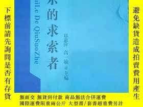 二手書博民逛書店快樂的求索者(罕見)Y190535 鄭惠萍 高一敏主編 上海三聯