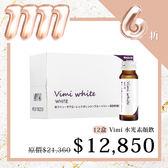 【VIMI】雙11瘋狂購物慶 VIMI 水光素顏飲(12盒/120瓶) _An Style