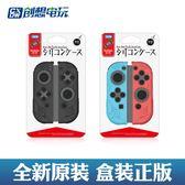 創想電玩任天堂 Switch NX NS 良值塞爾達保護硅膠套分體手柄膠套 MKS小宅女