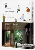 打開建築家的門:建築的設計風景,住居的生活美學,23位當代建築家自宅探訪