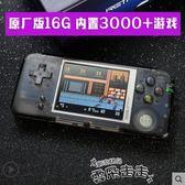 遊戲機司徒刷機版RETROGAME高清迷你街機掌上PSP游戲機掌機FC懷舊款gbaLX【時髦新品】