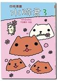 水豚君四格漫畫 3