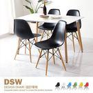餐椅 書椅 休閒椅DSW北歐復刻椅Eam...