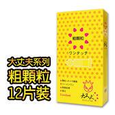 【愛愛雲端】樂趣(黃)大丈夫粗顆粒保險套12入 B500201