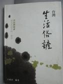 【書寶二手書T7/語言學習_LHB】臺灣生活俗諺_王成章