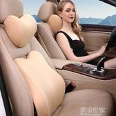 汽車頭枕車用靠枕座椅枕頭車載車內用品護頸枕記憶棉頸枕車枕四季『潮流世家』