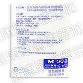【健康購】包大人 成人紙尿褲 防漏護膚 M號(20片x6包/箱)