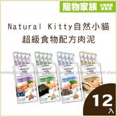 寵物家族-Natural Kitty自然小貓超級食物配方肉泥【12入組】-各口味可選