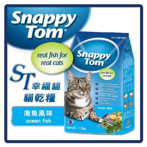 【力奇】ST幸福貓 貓乾糧-海魚風味-1.5kg-【小魚乾添加,美味升級】可超取(A002D04)