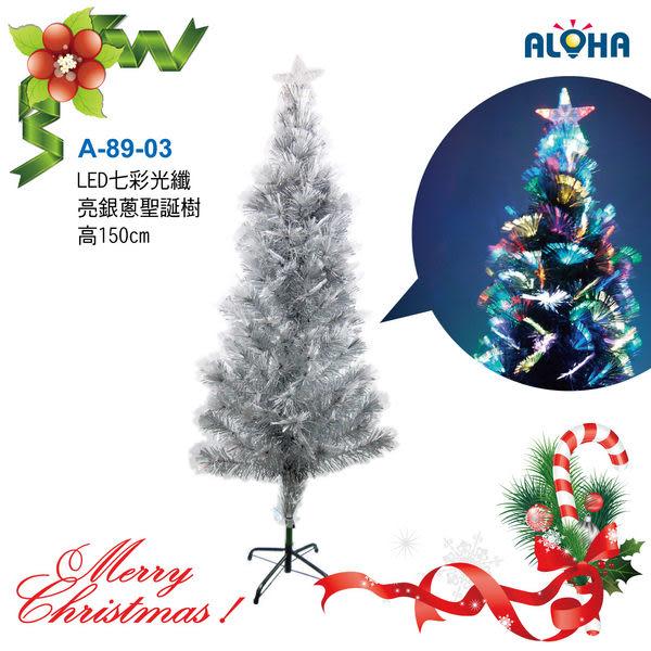 LED耶誕樹造型燈 LED七彩光纖亮銀蔥聖誕樹150cm (A-89-03)