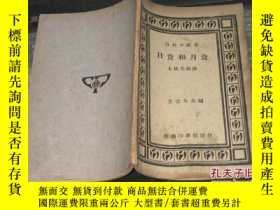 二手書博民逛書店罕見日食和月食(1936年初版)11986 王維克 商務印書館