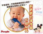 麗嬰兒童玩具館~日本People專櫃-tb116寶寶的咬牙固齒器-新寶寶的遙控器咬舔玩具