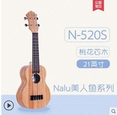 尤克麗麗初學者女生款可愛23寸小吉他男TUC200烏克麗麗lx新年禮物