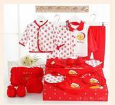 嬰兒衣服新生兒內衣禮盒套裝純棉春秋夏季剛出生寶寶滿月禮物用品 好再來小屋 NMS