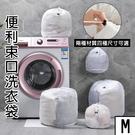 便利束口洗衣袋 (M) 束口袋 洗衣袋 防打結 清潔 保護 內衣 分類 洗衣網 衣物 抽繩【歐妮小舖】