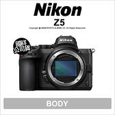 【登入禮~3/31】Nikon Z5 單機身 無反全幅相機 國祥公司貨【可刷卡】薪創數位