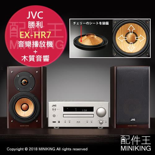 【配件王】日本代購 一年保固 JVC EX-HR7 CD/CD-R 音樂播放機 木質音響 喇叭