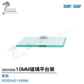 《DAY&DAY》青銅 10MM玻璃平台架 3307SCG 衛浴配件精品