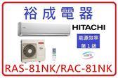【裕成電器‧含標準安裝】Hitachi日立變頻分離式頂級型冷暖氣 RAS-81NK/RAC-81NK