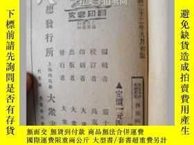 二手書博民逛書店罕見國醫萬病自療叢書《傳染病》初版本、1611 茹十眉醫士編輯、